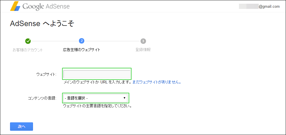 Googleアドセンス登録-ウェブサイト