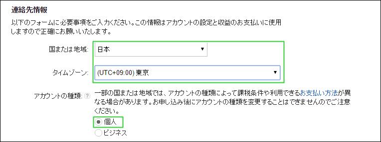 Googleアドセンス登録-連絡先情報-アカウントの種類