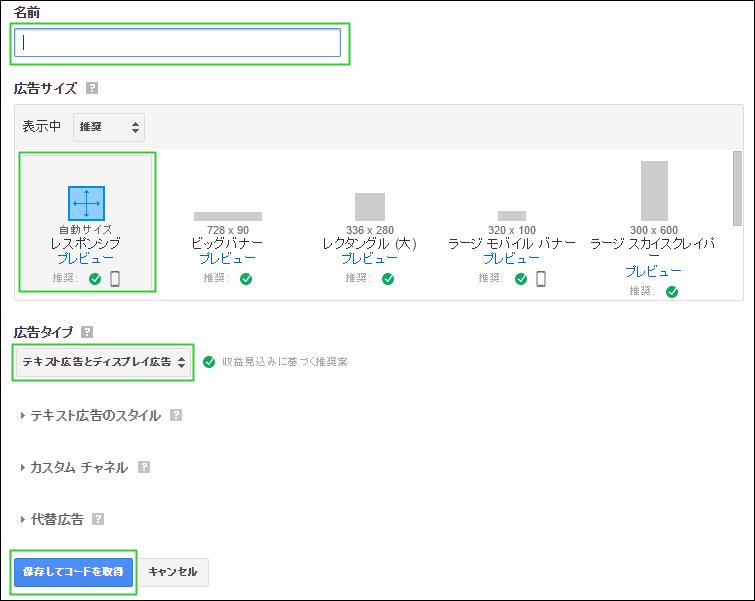 Googleアドセンス登録-広告ユニット-広告タイプ