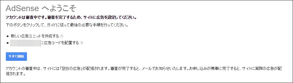 Googleアドセンス登録-アカウント審査