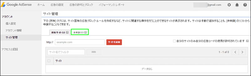 Googleアドセンス,サイト管理