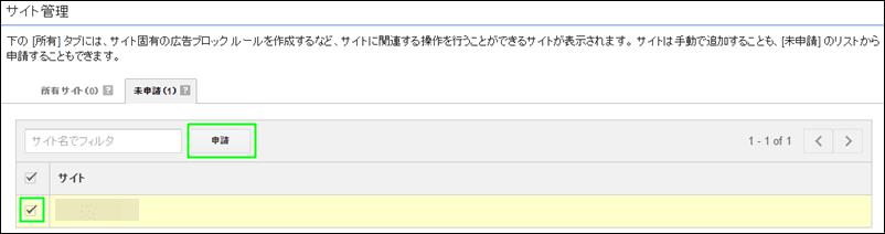 Googleアドセンス,未申請のサイトを申請