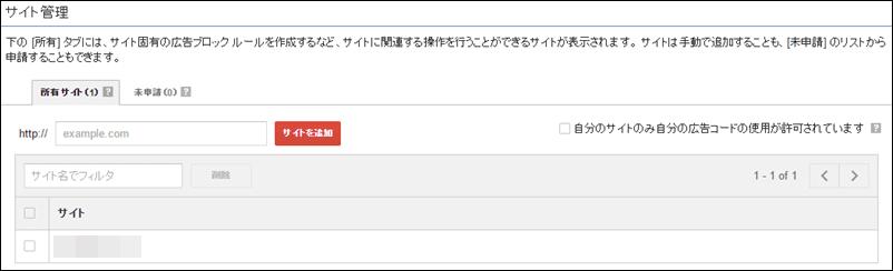 Googleアドセンス,サイト申請完了