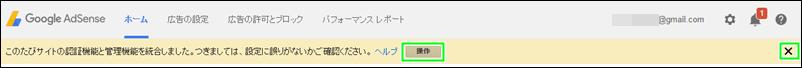 Googleアドセンス,サイトの認証メッセージ