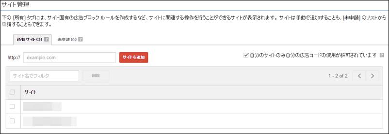 Googleアドセンス,サイトの認証確認