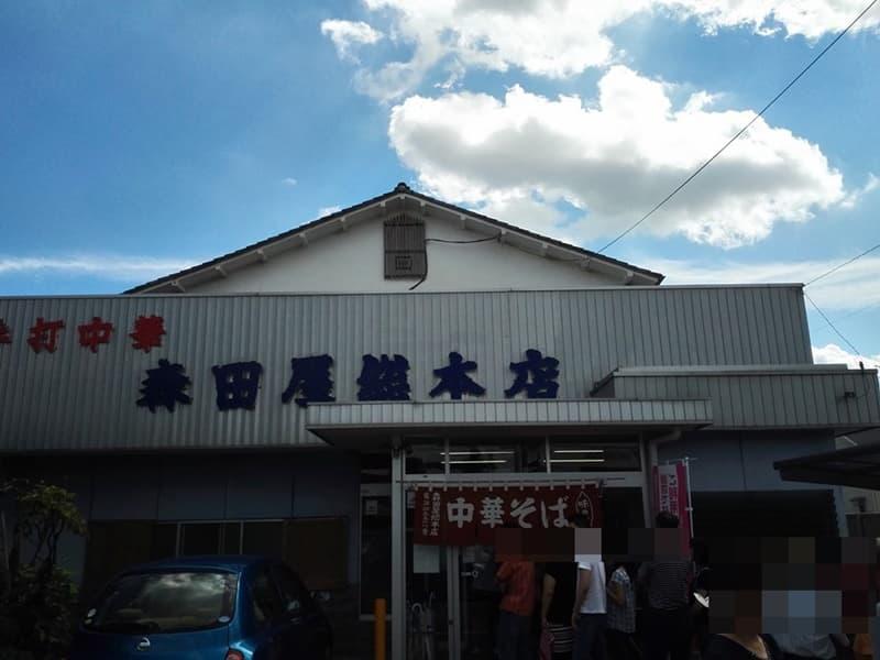 森田屋総本店,画像01