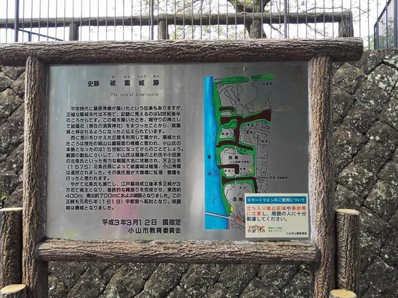 小山城。別名は祇園城、小山氏の居城。本多正純も入封,画像02