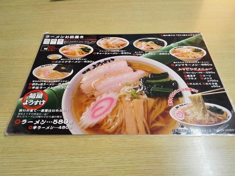 麺屋ようすけ,画像02