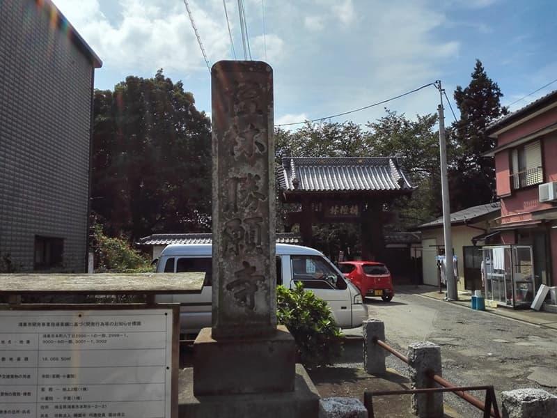 勝願寺。小松姫・仙石秀久の墓、三つ葉葵を許される。鴻巣市本町,画像01