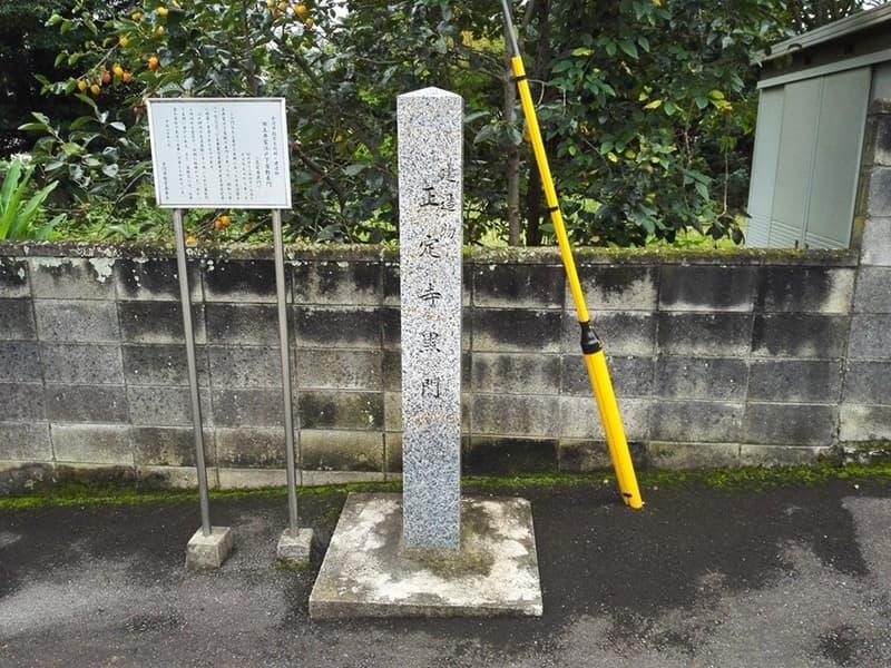 正定寺。大老・土井利勝が開基、浄土宗の寺院。茨城県古河市大手町,画像12