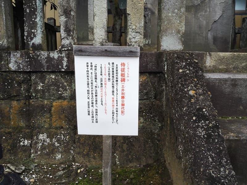 正定寺。大老・土井利勝が開基、浄土宗の寺院。茨城県古河市大手町,画像09