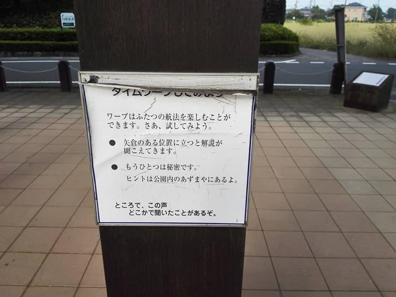 石田堤史跡公園。石田三成が忍城水攻めのために築く、埼玉県鴻巣市,画像15