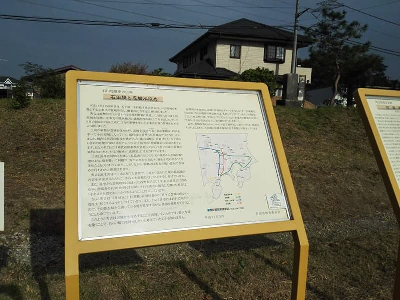 石田堤歴史の広場。石碑は「のぼうの城」エンディングに。行田市堤根,画像04