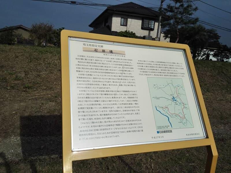 石田堤歴史の広場。石碑は「のぼうの城」エンディングに。行田市堤根,画像05
