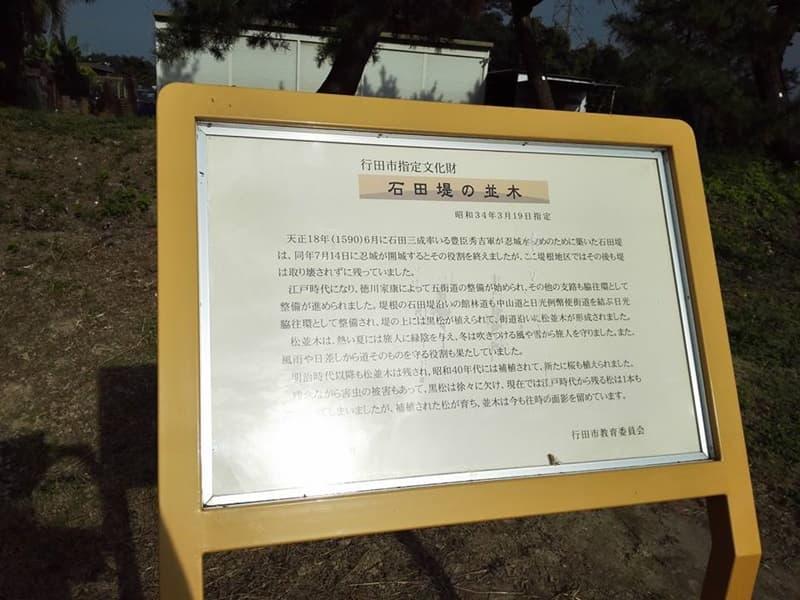 石田堤歴史の広場。石碑は「のぼうの城」エンディングに。行田市堤根,画像06