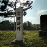 石田堤歴史の広場。碑は「のぼうの城」エンディングに。行田市堤根