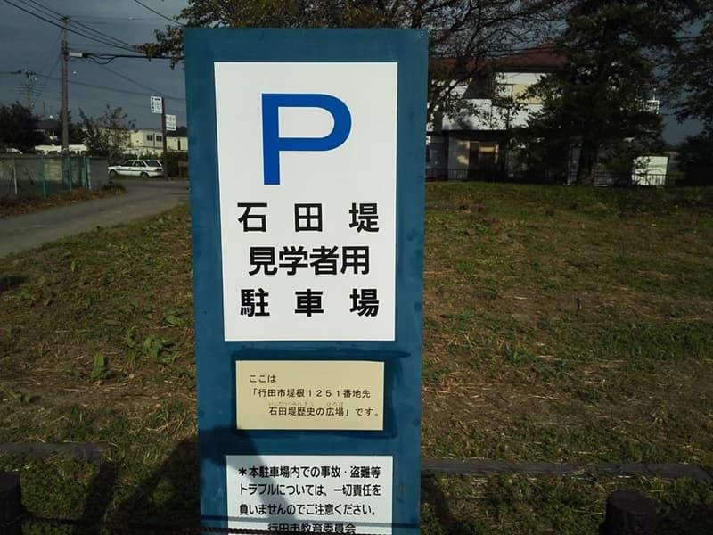 石田堤歴史の広場。石碑は「のぼうの城」エンディングに。行田市堤根,画像02