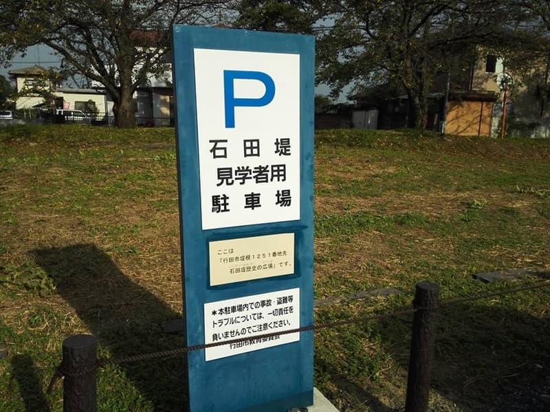 石田堤歴史の広場。石碑は「のぼうの城」エンディングに。行田市堤根,画像13