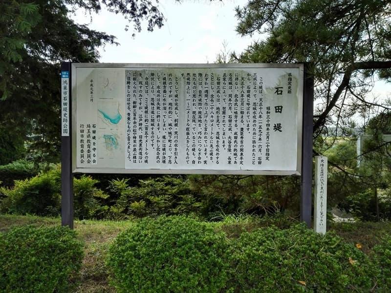石田堤歴史の広場。石碑は「のぼうの城」エンディングに。行田市堤根,画像09