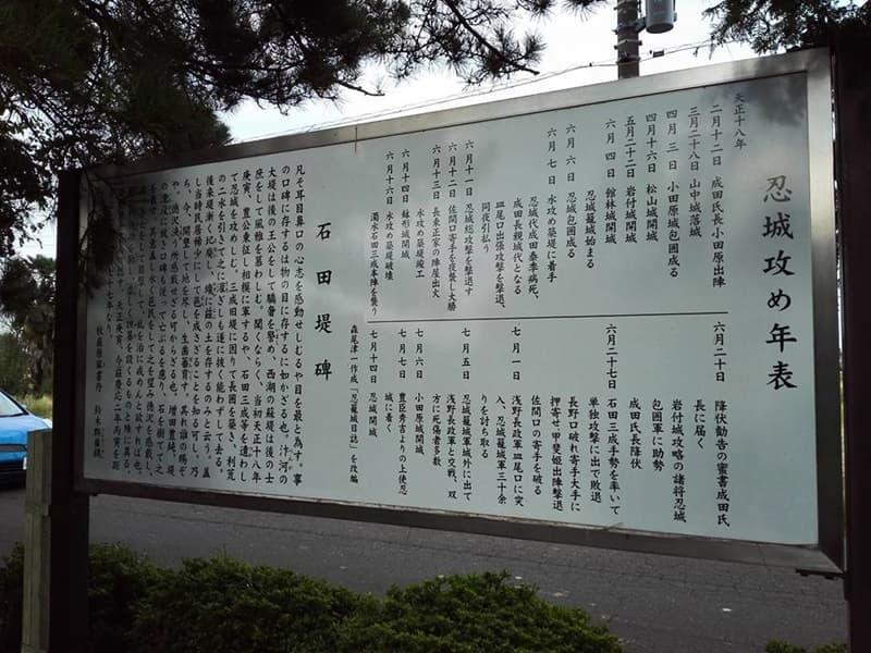 石田堤歴史の広場。石碑は「のぼうの城」エンディングに。行田市堤根,画像12