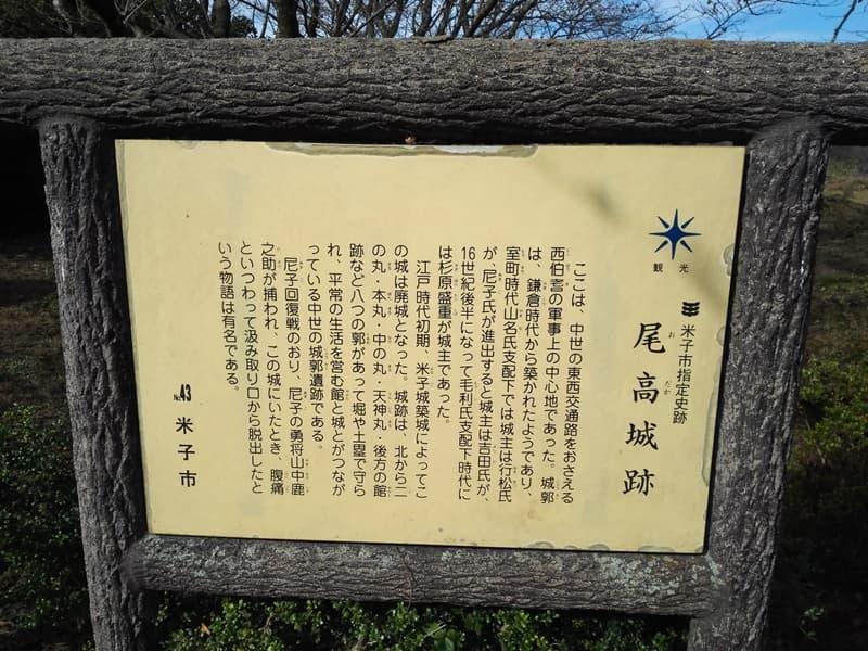 尾高城。捕縛された山中鹿之助幸盛が下痢と偽り脱出、米子市尾高,画像01
