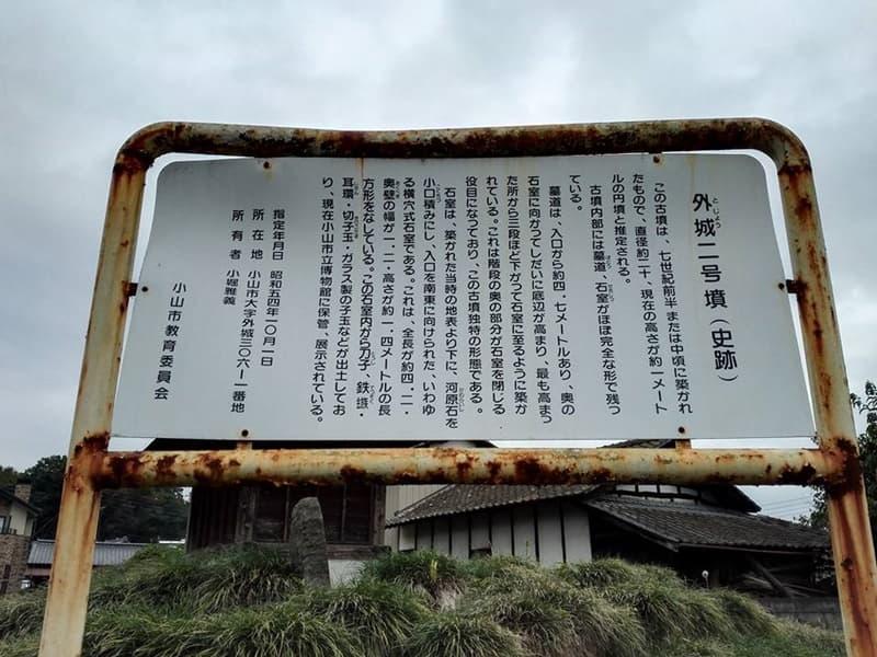 鷲城跡。小山義政の乱においては本城、本丸には鷲神社,画像0117