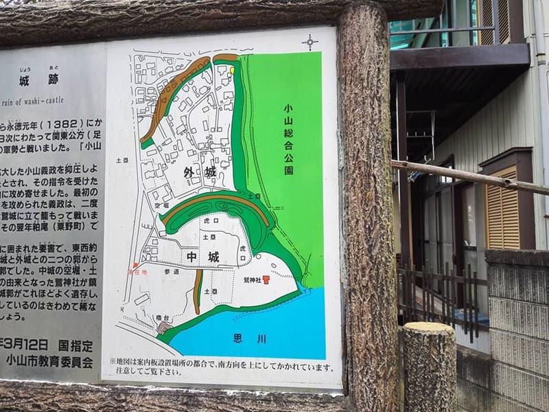 鷲城跡。小山義政の乱においては本城、本丸には鷲神社,画像0105