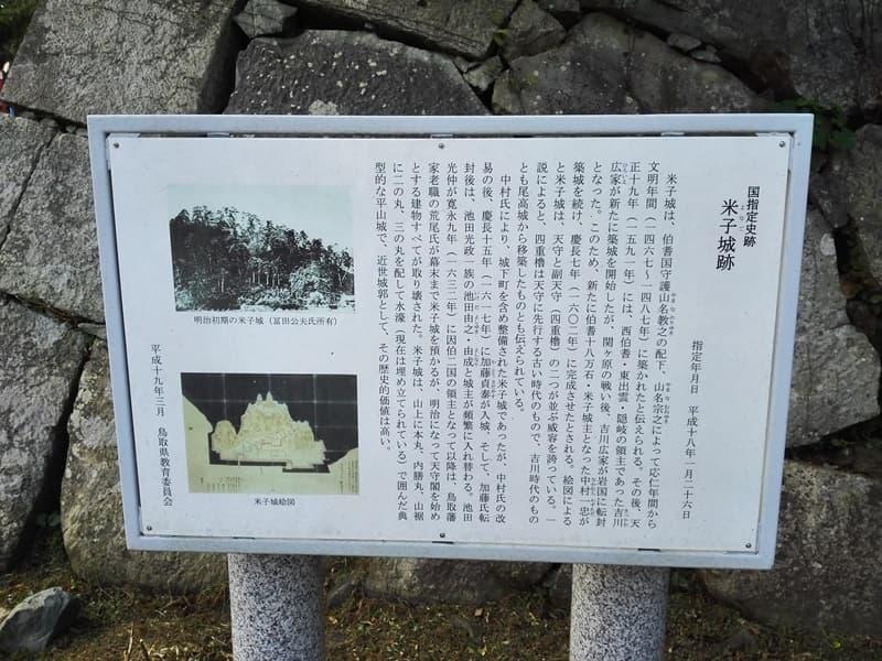 米子城。別名は久米城・湊山金城、江戸時代初期には米子騒動の舞台に,画像19