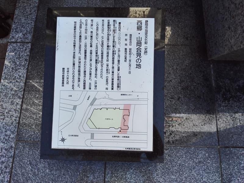 西郷隆盛・山岡鉄舟会見の地。もう一つの江戸無血開城、静岡市葵区,画像04
