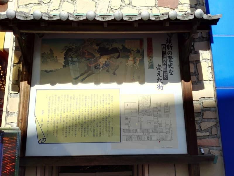 西郷隆盛・山岡鉄舟会見の地。もう一つの江戸無血開城、静岡市葵区,画像02