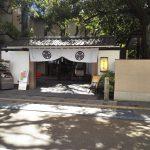 徳川慶喜公屋敷跡。元駿府代官屋敷、現在は浮月楼。静岡市葵区紺屋町