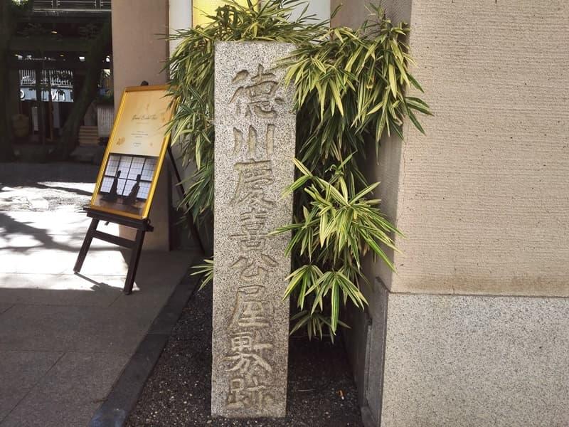 徳川慶喜公屋敷跡。元駿府代官屋敷、現在は浮月楼。静岡市葵区紺屋町,画像02