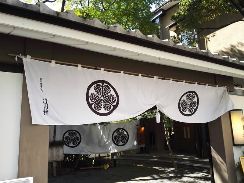 徳川慶喜公屋敷跡。元駿府代官屋敷、現在は浮月楼。静岡市葵区紺屋町,画像05