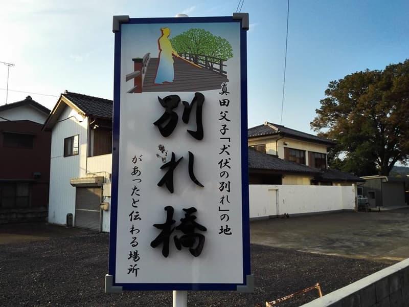 新町薬師堂。真田家密談、犬伏の別れの舞台。別れの橋・米山古墳,画像0102