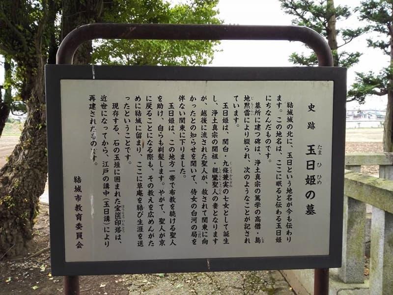 玉日姫の墓。親鸞の妻、関白・九条兼実の娘。恵信尼とは?茨城県結城市,画像02