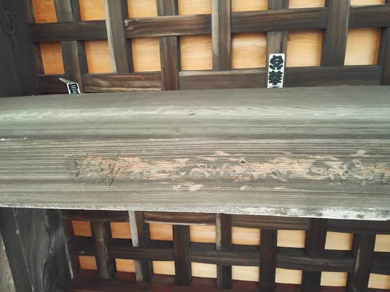 結城埋蔵金伝説。金光寺山門の和歌、城跡公園近くの「みかつきはし」,画像09