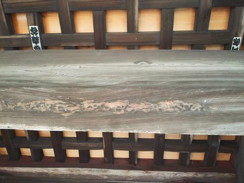 結城埋蔵金伝説。金光寺山門の和歌、城跡公園近くの「みかつきはし」,画像08