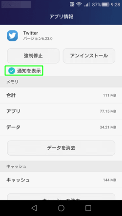 【Android】Twitterアプリのプッシュ通知設定,画像04