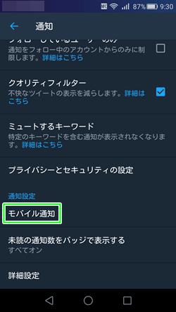 【Android】Twitterアプリのプッシュ通知設定,画像07