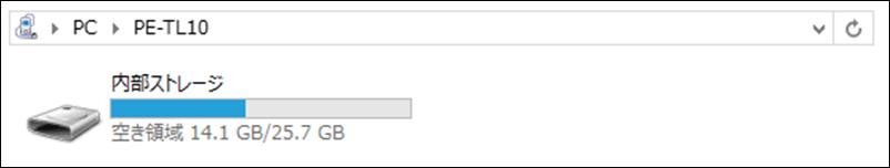 【Android】スマホの写真をPCにコピー、USB接続済みの充電のみを確認,画像03