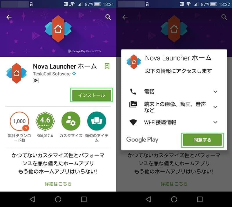 【Android】「Nova Launcher」動作が軽いホームアプリ、簡単な設定,画像02