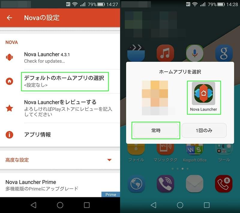 【Android】「Nova Launcher」動作が軽いホームアプリ、簡単な設定,画像03