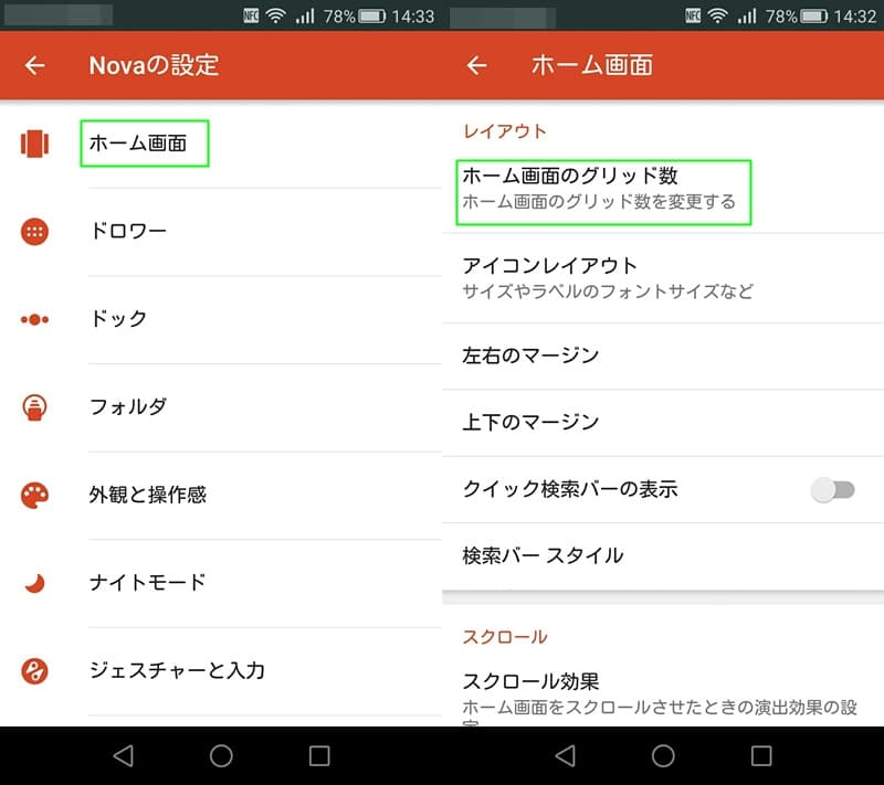 【Android】「Nova Launcher」動作が軽いホームアプリ、簡単な設定,画像04