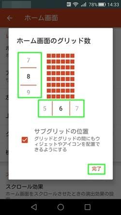 【Android】「Nova Launcher」動作が軽いホームアプリ、簡単な設定,画像05