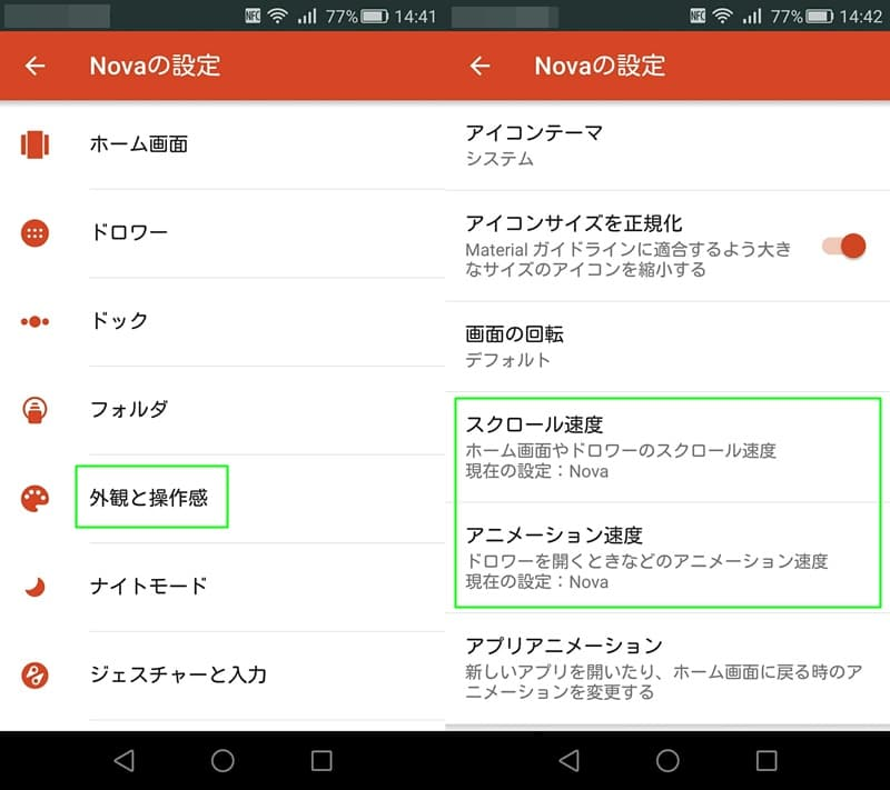 【Android】「Nova Launcher」動作が軽いホームアプリ、簡単な設定,画像06