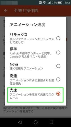【Android】「Nova Launcher」動作が軽いホームアプリ、簡単な設定,画像07