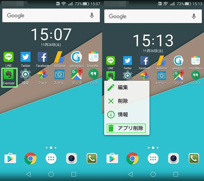 【Android】「Nova Launcher」動作が軽いホームアプリ、簡単な設定,画像12