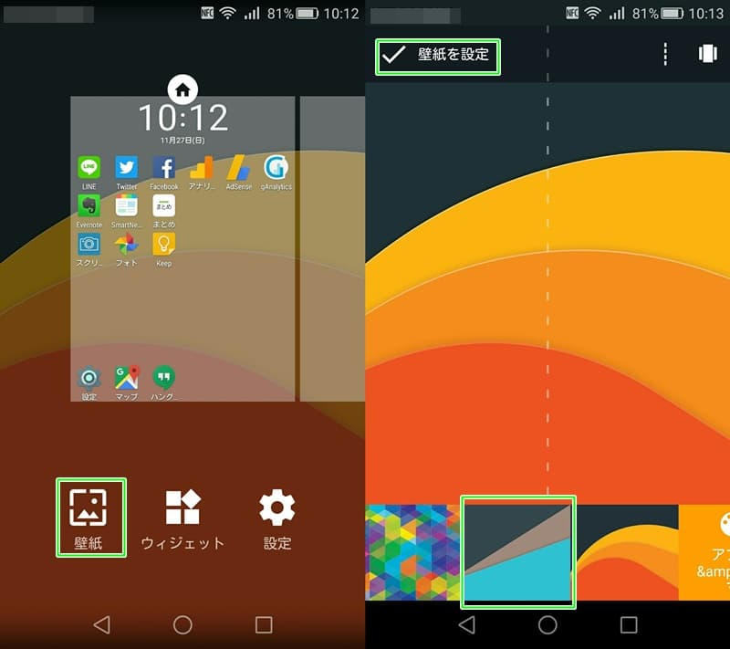 【Android】「Nova Launcher」動作が軽いホームアプリ、簡単な設定,画像11