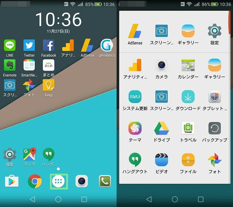 【Android】「Nova Launcher」動作が軽いホームアプリ、簡単な設定,画像08
