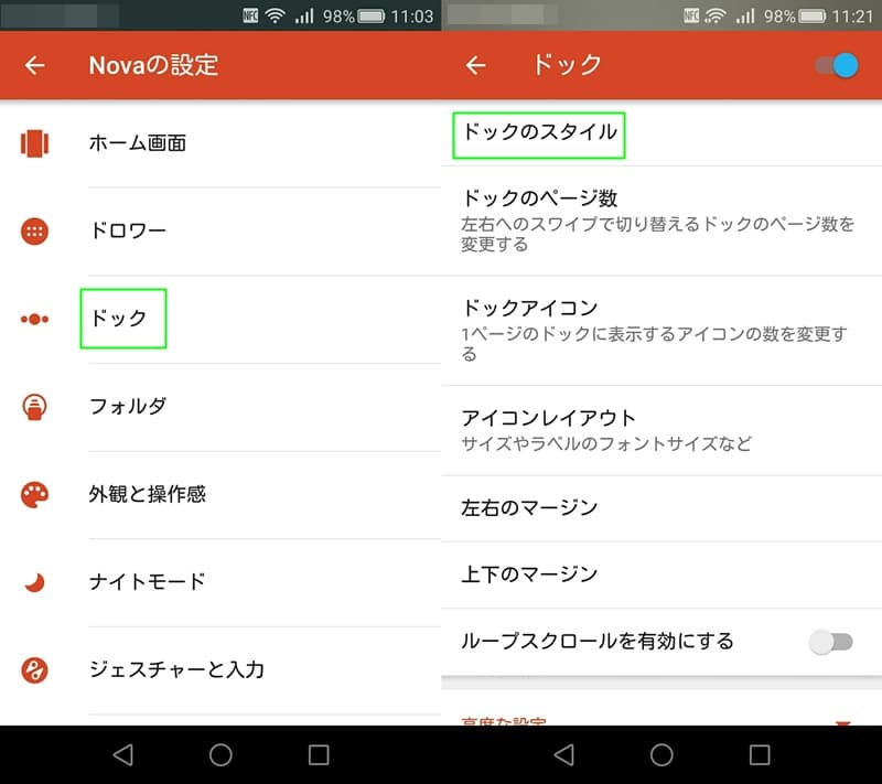 【Android】「Nova Launcher」動作が軽いホームアプリ、簡単な設定,画像09